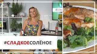 Рецепт семги в кокосовой панировке с салатом от Юлии Высоцкой | #сладкоесолёное №53 (18+)