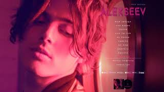 Download ALEKSEEV - ОДНАЖДЫ [OFFICIAL AUDIO] Mp3 and Videos