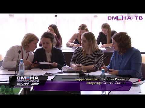Заседание педагогического совета ВДЦ «Смена»