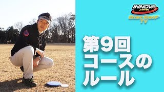 【INNOVA JAPAN DISC GOLF TV】第9回「コースのルール」