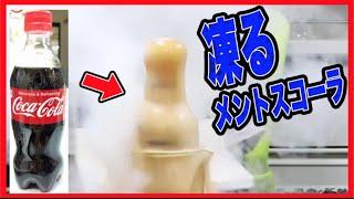 -196℃の液体をコーラに入れるとありえない反応が起きた! thumbnail