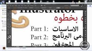 01.01 فتح الملفات  - Illustrator cc
