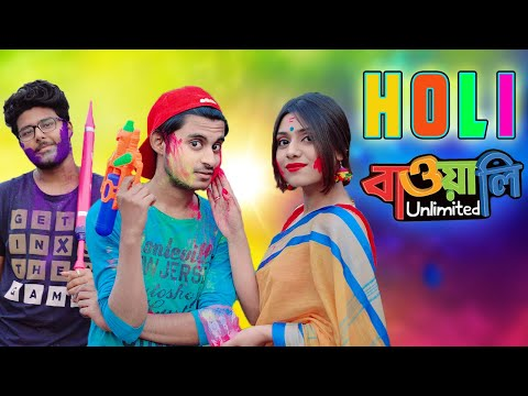 HOLI BAWALI UNLIMITED    Latest Bengali Comedy    Crazy Bangali ARG