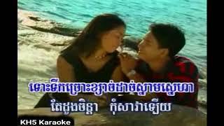 កំពង់សោមដួងចិត្ត ភ្លេងសុទ្ធ - Kompong Som Doung Chet sing karaoke