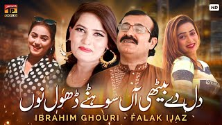 Download Sohnre Dhole Nu (Official Video) | Ibrahim Ghori, Falak Ijaz | Tp Gold