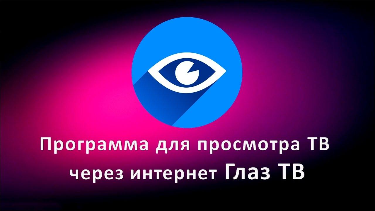 Программа для просмотра ТВ через интернет Глаз ТВ - YouTube