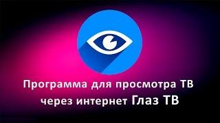 Программа для просмотра ТВ через интернет Глаз ТВ