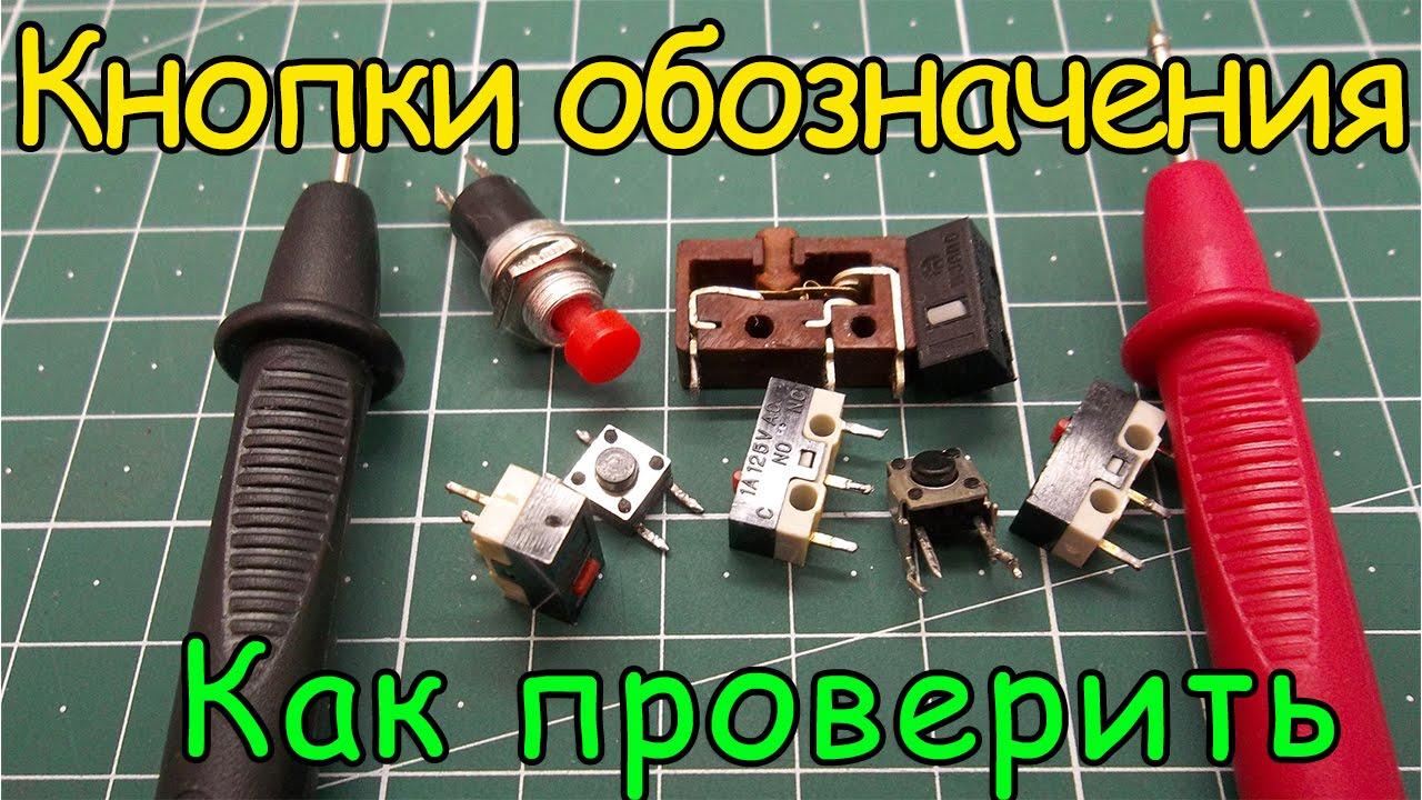 Для тем, как купить кнопки и переключатели, необходимо оценить ток, который предполагается. Переключатель on-off, черный, 2pin (kcd1-101 1).
