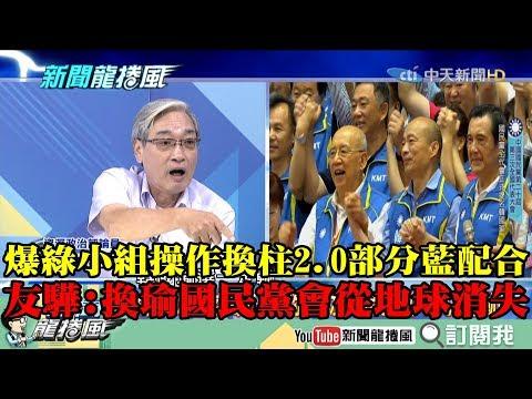 【精彩】爆民進黨小組操作「換柱2.0」部分藍配合醞釀! 張友驊:若換韓,國民黨會從地球上消失!