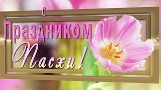 Самое Красивое Оригинальное Поздравление с Пасхой!💗С Праздником Пасхи!Мира и Счастья Вашему Дому!💗