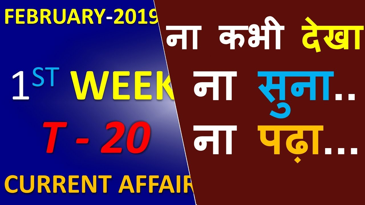 february monthly current affairs 2019 pdf