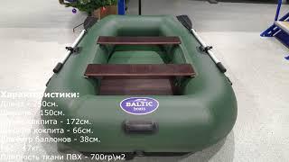 Видеообзор на лодку ПВХ Атлант-250 Ф