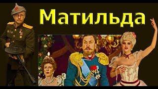 """Гоблин - Про фильм """"Матильда"""""""