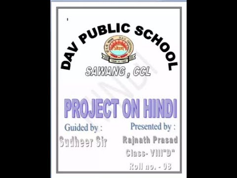 How to Design a simple front page for project file In Hindi