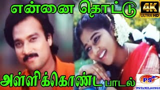 Ennai Thottu Alli Konda ||என்னை தொட்டு  ||S. P. B, Swarnalatha || Love Duet Melody H D Song