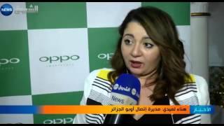 الجزائر تطرح تشكيلة متنوعة من الهواتف النقالة في السوق الوطنية oppo