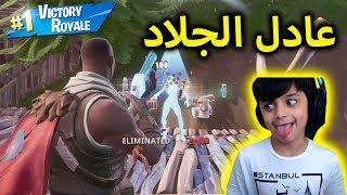 عادل يجلد اللي ما ينجلد بفورتنايت - فريق عدنان - fortnite