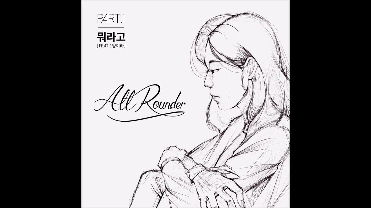 ALL ROUNDER (올라운더)_뭐라고 (Feat. 양이라) [PurplePine Entertainment]