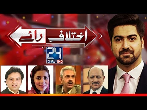 IKhtalafa E Rai | 30 Jan 2018 | 24 News HD