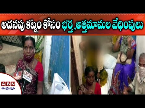Extra dowry Issue | Women Holds Protest Outside Husband House In Hyderabad | ABN Telugu teluguvoice