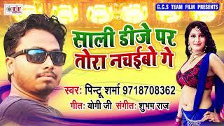 साली डी जे पर तोरा नचइबो गे (Dj REMIX) Pintu Sharma Sali DJ Par Tora Nachaibo Ge Dj Song