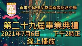 Publication Date: 2021-06-08 | Video Title: 香港中國婦女會馮堯敬紀念中學-第二十九屆畢業典禮電子邀請卡