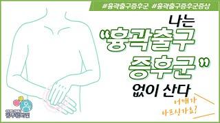 흉곽출구증후군, 목디스크와 다른 손저림의 원인, 증상,…