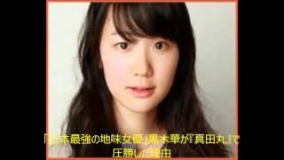 女優の黒木華の演技力を映画評論家が絶賛しています。