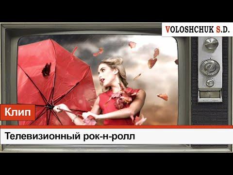 Волощук С.Д. - Телевизионный Рок-Н-Ролл