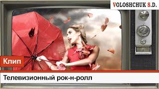 Смотреть клип Волощук С.Д. - Телевизионный Рок-Н-Ролл