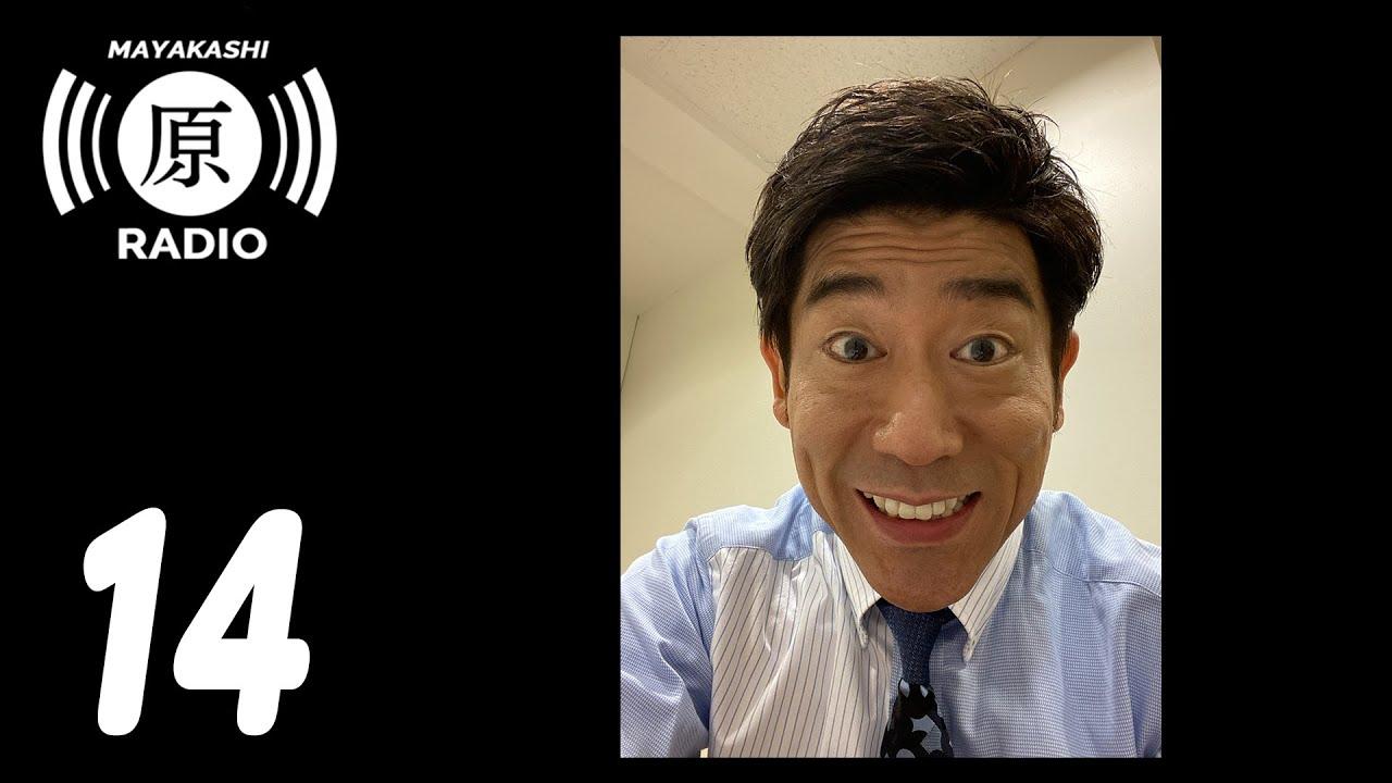 【第14回】東野幸治のまやかしラジオ「大喜利!? 新ネタ練習!? 寺門ジモンさん!? 原口あきまちゃんねるに新企画ラッシュ到来!」