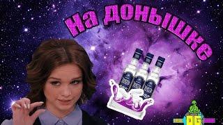 Диана Шурыгина - На Донышке [Mix]