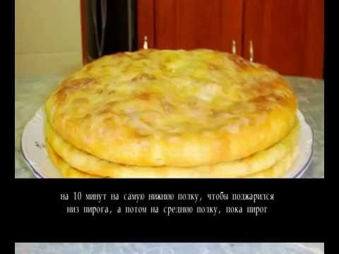 Осетинские пироги. Пошаговый рецепт с фото