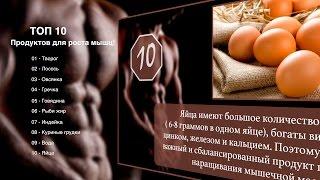 ТОП 10 продуктов для роста мышц!