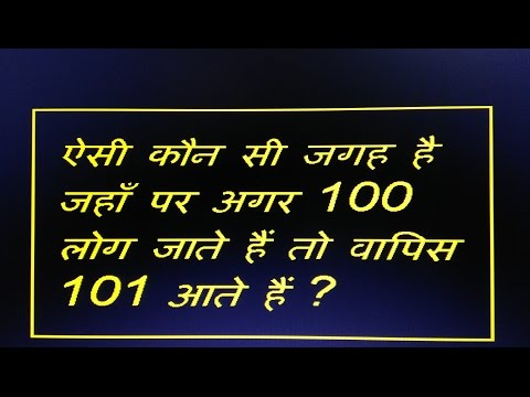 | Common Sense Questions | In Hindi | Funny Questions | Paheliyan | Riddles | Tricky Questions