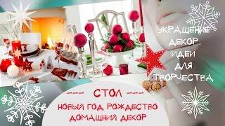 Как украсить стол на Новый год и Рождество Идеи сервировки и декора праздничного стола
