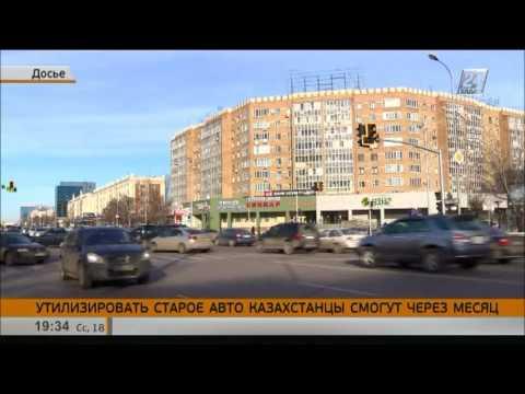 Утилизировать старые авто казахстанцы смогут через месяц