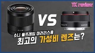 소니 28mm f2.0  VS 삼양 35mm  f2.8…