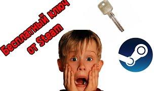 Как получить бесплатные ключи в стим?? 2 часть
