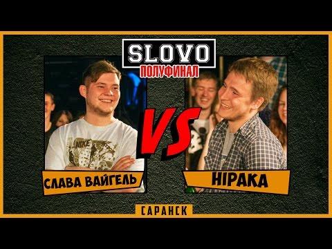 SLOVO | Саранск - Полуфинал - Hipaka vs. Слава Вайгель
