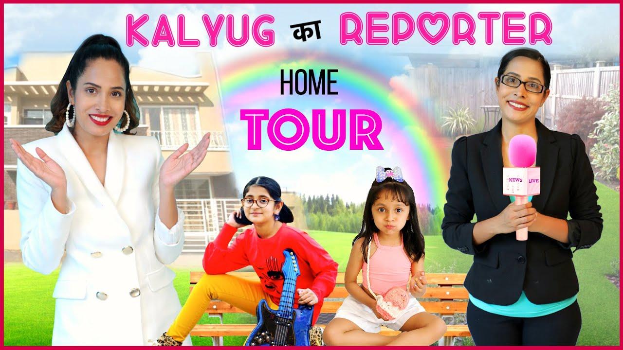 Kalyug ka Reporter - Home Tour   ShrutiArjunAnand