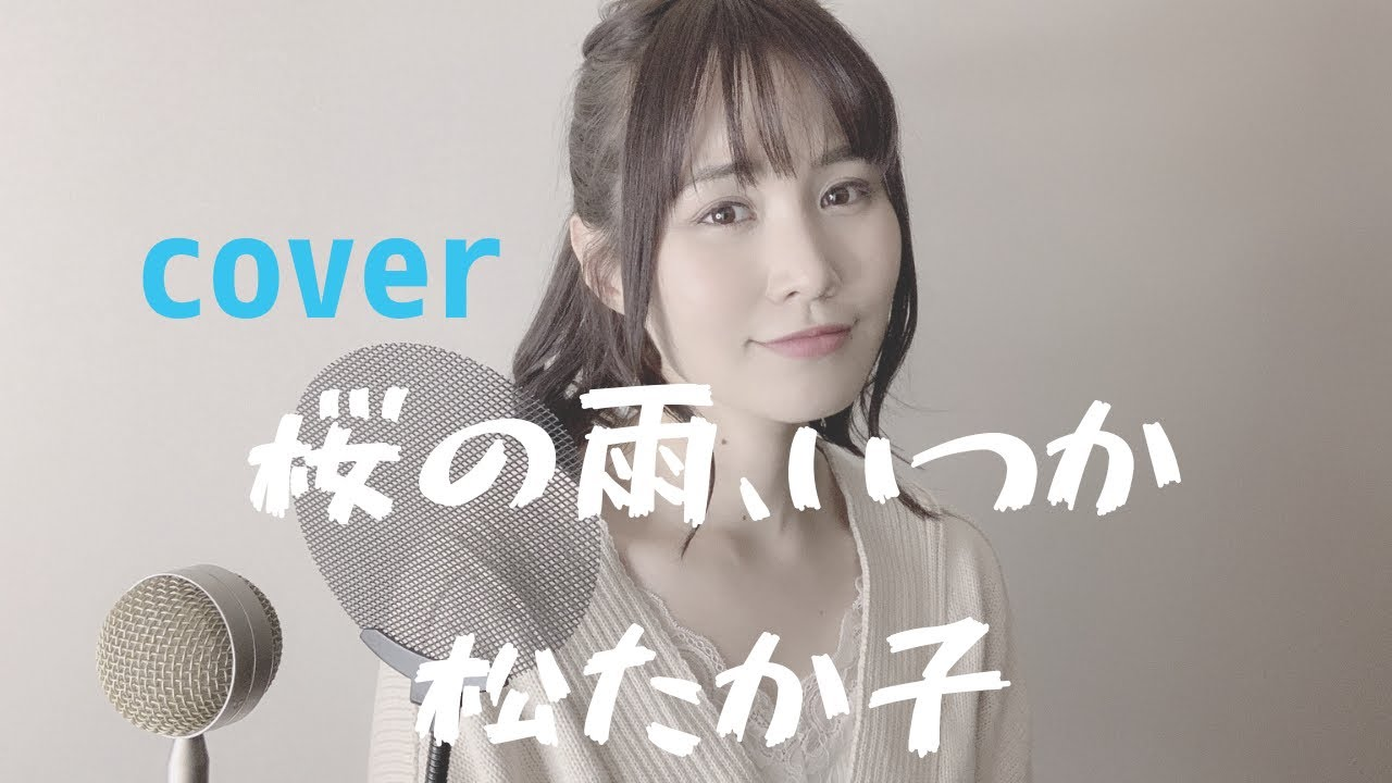 桜の雨、いつか/松たか子(coverd by  RINA TAKAHASHI)