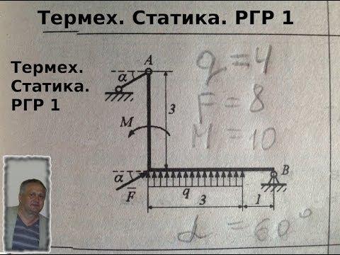 Термех. Статика. Расчётно-графическая работа по статике №1. Задание 1 и решение