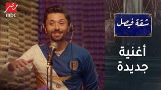 آدي اللي كان طيب قوي ومكسور.. أغنية ميزو الجديدة