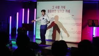 [대구대서신협 노래교실] 최영훈 강사 - 물음표만 남기…