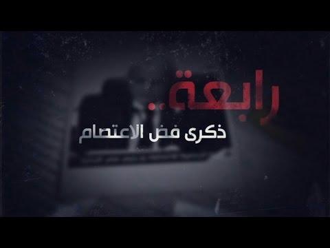 وثائقي : رابعة ذكرى فض الاعتصام