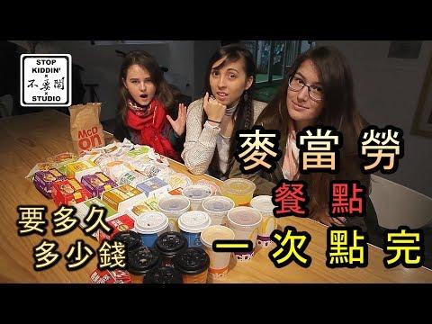 《實測》買麥當勞所有餐點要多久跟多少錢? Buying Everything From McDonald's In Taiwan