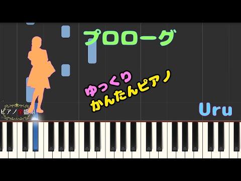 【かんたんゆっくりピアノ】Uru/プロローグ