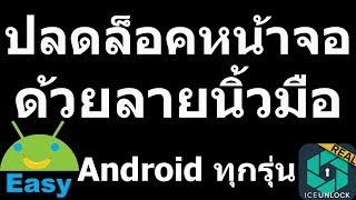 ปลดล็อคหน้าจอด้วยลายนิ้วมือ ใช้ได้กับ Android ทุกรุ่น | Easy Android