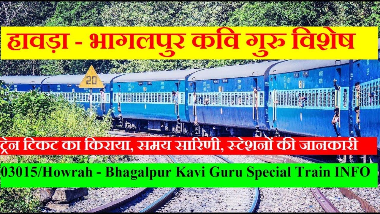 हावड़ा - भागलपुर कवि गुरु विशेष | Train Information | 03015 | Howrah - Bhagalpur Kavi Guru Special